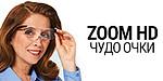 Очки Zoom HD