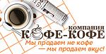 Kofe-Kofe